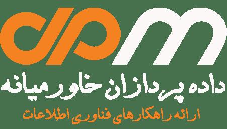 داده پردازان خاورمیانه